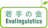 若手の会 Evolinguistics