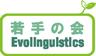 若手の会 Evolinguistics